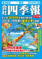 会社四季報 夏号 ワイド版 2018年 7月号