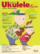 ウクレレ・マガジン Vol.19 ACOUSTIC GUITAR MAGAZINE Presents リットーミュージックムック