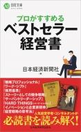 プロがすすめるベストセラー経営書 日経文庫