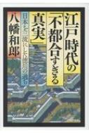 江戸時代の「不都合すぎる真実」 日本を三流にした徳川の過ち PHP文庫