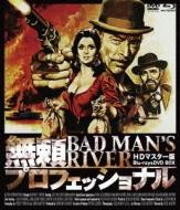 無頼プロフェッショナル HDマスター版 blu-ray&DVD BOX