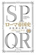 SPQRローマ帝国史 I 共和政の時代