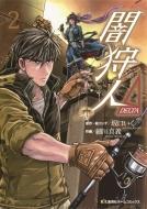 闇狩人δ(Delta)2 集英社ホームコミックス