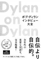 ボブ・ディラン インタヴュー大全(仮)