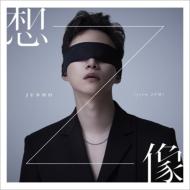 想像 【初回生産限定盤A】 (CD+DVD)