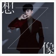 想像 【初回生産限定盤B】 (CD)