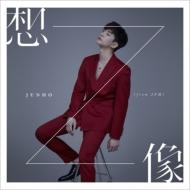 想像 【通常盤】 (CD)