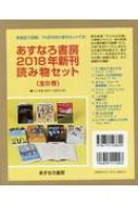 あすなろ書房2018年新刊読み物セット(全8巻セット)