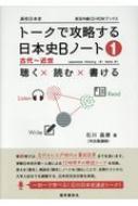 トークで攻略する日本史Bノート 聴く×読む×書ける 1 実況中継CD-ROMブックス