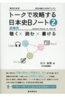 トークで攻略する日本史Bノート 聴く×読む×書ける 2 実況中継CD-ROMブックス