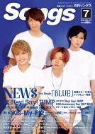 月刊 Songs (ソングス)2018年 7月号