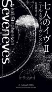 七人のイヴ 2 新☆ハヤカワ・SF・シリーズ