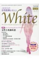 White これからの女性医療を考える Vol.6 No.1