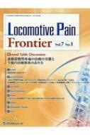 Locomotive Pain Frontier Vol.7 No.1