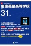 慶應義塾高等学校 平成31年度 高校別入試問題集シリーズ