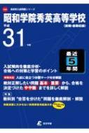 昭和学院秀英高等学校 平成31年度 高校別入試問題集シリーズ