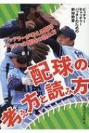 配球の考え方と読み方 バッテリーが考える配球 バッターの配球の読み方 ピッチャー、キャッチャー、バッターのための野球教書