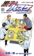 黒子のバスケ -Replace PLUS-10 ジャンプコミックス