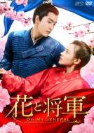 花と将軍〜Oh My General〜DVD-BOX2(10枚組)