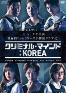 Criminal Minds:Korea