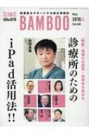 ばんぶう CLINIC BAMBOO 2018 / 5月号
