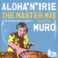 アロハンアイリー・ザ・マスター・ミックス mixed by DJ MURO 〜ディス・イズ・ラヴァーズ・ロック