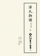 源氏物語 池田本 10 新天理図書館善本叢書