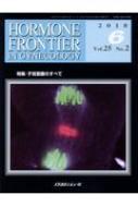HORMONE FRONTIER IN GYNECOLOGY Vol.25 No.2