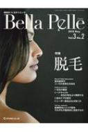 Bella Pelle 美肌をつくるサイエンス Vol.3 No.2 2018