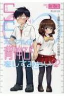 Ssカップルは背伸びをしてみたい -進藤くんとさくらちゃんの恋模様-マイクロマガジン・コミックス