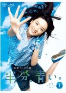 連続テレビ小説 半分、青い。 完全版 ブルーレイ BOX1
