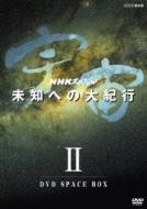 NHKスペシャル 宇宙 未知への大紀行 第II期 DVD BOX