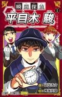 瞬間探偵 平目木駿 1 ジャンプコミックス