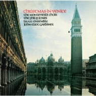 『クリスマス・イン・ヴェニス』 フィリップ・ジョーンズ・ブラス・アンサンブル、モンテヴェルディ合唱団