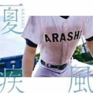夏疾風 【高校野球盤(初回限定)】(+DVD)