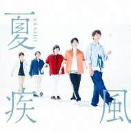 Natsuhayate [Standard Edition]