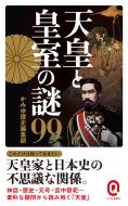 天皇と皇室の謎99 イースト新書Q