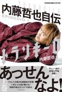 新日本プロレスブックス トランキーロ 内藤哲也自伝 EPISODIO1 新日本プロレスブックス