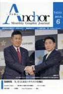 Anchor Manthly Graphic Journal Vol.351 2018.6
