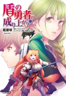 盾の勇者の成り上がり 11 MFコミックス フラッパーシリーズ