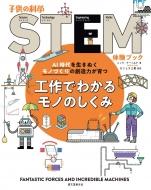 工作でわかるモノのしくみ Ai時代を生きぬくモノづくりの創造力が育つ 子供の科学STEM体験ブック