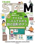 クイズ & パズルでわかる数と図形のナゾ Ai時代を生きぬく算数のセンスが育つ 子供の科学STEM体験ブック