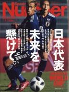 Sports Graphic Number (スポーツ・グラフィック ナンバー)2018年 7月 19日号