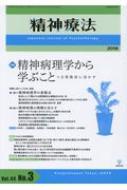 精神療法 Vol.44 No.3
