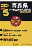 青森県公立高校入試問題 リスニングCD付き/5年間 平成31年度