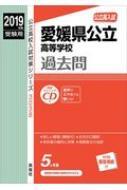 愛媛県公立高等学校 2019年度受験用 公立高校入試対策シリーズ