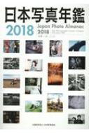 日本写真年鑑 2018 写真いま、ここに