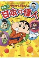 クレヨンしんちゃんのまんが日本の偉人