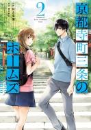 京都寺町三条のホームズ 2 アクションコミックス / 月刊アクション