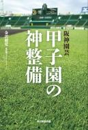 阪神園芸 甲子園の神整備 グラウンドの匠たち
